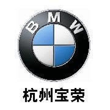 杭州宝荣汽车维修服务有限公司